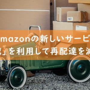 Amazonの新しいサービス「置き配」を利用して再配達を減らそう!