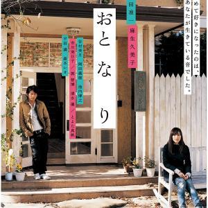 【おすすめ】大人の恋愛映画「おと・な・り」主演:岡田准一、麻生久美子