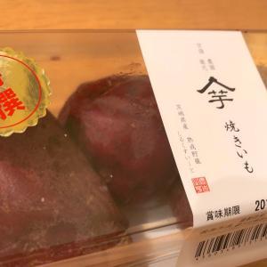 鹿吉♡蔵元農園焼き芋