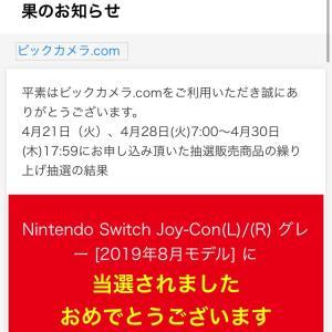 〔繰り上げ当選〕Nintendo Switch
