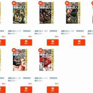 10周年企画無料で読める「進撃の巨人」感謝を込めて全巻99%オフします!