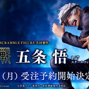 『呪術廻戦』五条悟の1/7スケールフィギュアが貰えるキャンペーン!