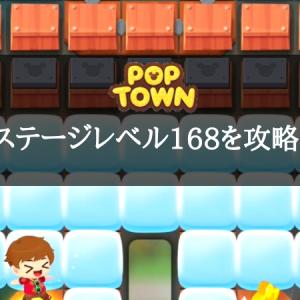 【ポップタウン】ステージレベル168を攻略