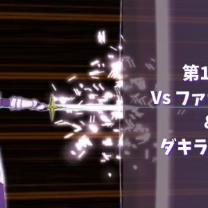 【アリブレ】第14章最終負荷実験後編のVs ファナティオ&ダキラの攻略について