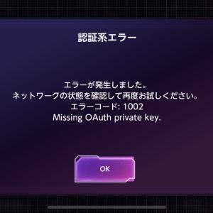 【アリブレ】認証系エラー1002の治し方