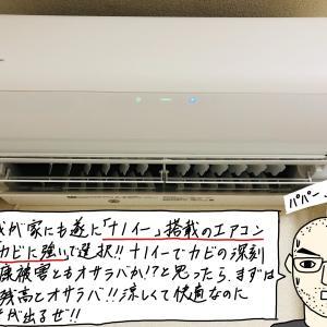 Panasonic ナノイー搭載ハイテクエアコンが優秀すぎてヤバイ!