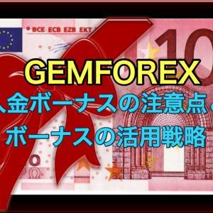 GEMFOREX入金ボーナス時の注意点と戦略的倍々ゲーム