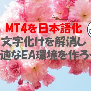 MT4が文字化け解消 (Windows版) EA稼働時の初期設定