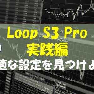 Loop S3 Pro 参考設定 資金100万円以上 USD/JPY