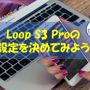 Loop S3 Pro 資金別おすすめ設定