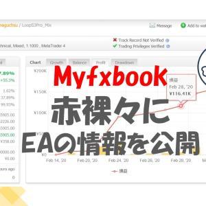 MyfxbookでLoop S3 Pro丸裸! 実績公開中