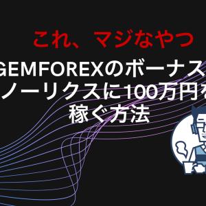 Gemforexの口座開設3万円ボーナスとEAを利用して100万円稼ぐ方法