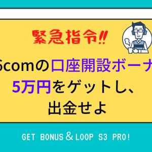is6Comの口座開設ボーナスで10万円を出金