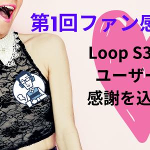 第1回 Loop S3 Proファン感謝祭開催