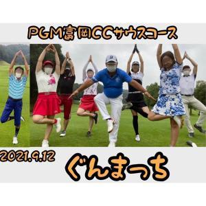 【ぐんまっち】今年4度目の富岡カントリークラブ