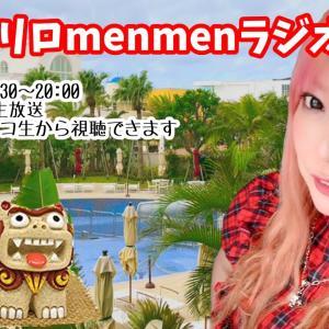 ユカリロmenmenラジオ11月13日放送分、UPしました