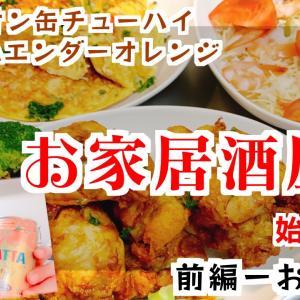 お家居酒屋YouTube動画公開!