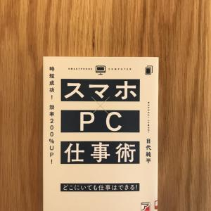 スマホ×PC仕事術【箇条書きまとめ】知らないと損をするITメソッド