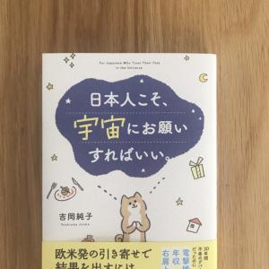 【引き寄せの法則】30冊以上の本を読んでたどり着いた一冊「日本人こそ、宇宙にお願いすればいい」