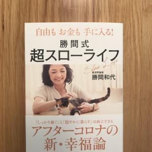 【書評】勝間式超スローライフ/勝間和代【アフターコロナの新幸福論】