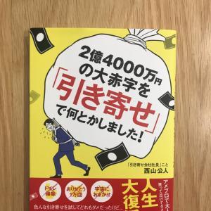【書評】2億4000万円の大赤字を「引き寄せ」で何とかしました!【引き寄せの実体験】