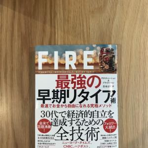 【要点まとめ】FIRE最強の早期リタイア術/クリスティー・ション