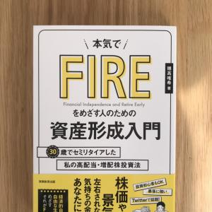 【書評&まとめ】本気でFIREをめざす人のための資産形成入門(穂高唯希著)