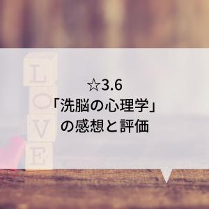 ☆3.6「洗脳の心理学」の感想と評価