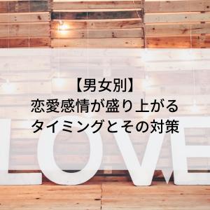 【男女別】恋愛感情が盛り上がるタイミングとその対策