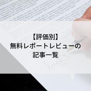 【評価別】無料レポートレビューの記事一覧