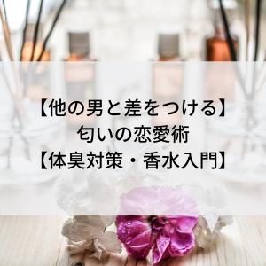【他の男と差をつける】匂いの恋愛術【体臭対策・香水入門】