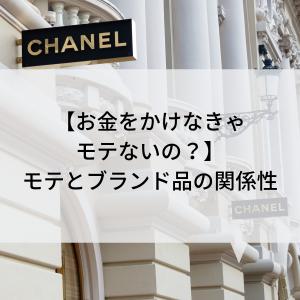 【お金をかけなきゃモテないの?】モテとブランド品の関係性