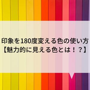 印象を180度変える色の使い方【魅力的に見える色とは!?】