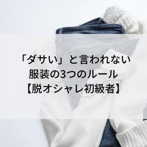 「ダサい」と言われない服装の3つのルール【脱オシャレ初級者】