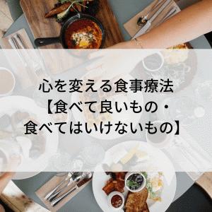 心を変える食事療法【食べて良いもの・食べてはいけないもの】