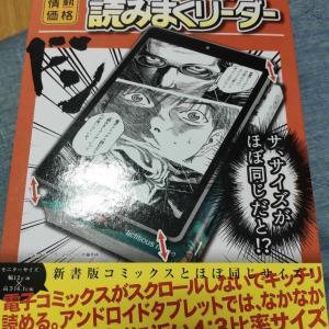 ドンキホーテの電子コミック読みまくリーダー レビュー2