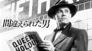 巨匠ヒッチコックの『間違えられた男』本日放映!