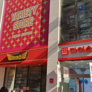 【韓国の反応】ドンキのパクリ「ピエロショッピング」ダイソーに押され、明洞(ミョンドン)店を1年で閉店検討