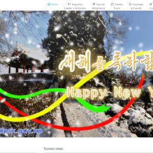 北朝鮮 観光総局運営の「朝鮮観光」サイト、韓国国内からもアクセス可能に 政府の個別観光許容推進と何の関係?
