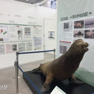 【竹島】領土・主権展示館を訪れた韓国特派員【ソ・ギョンドクも来た】