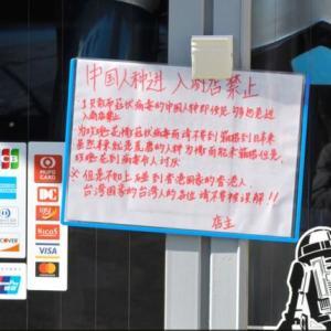 """日本の商店、新型肺炎の拡散で """"中国人種 進入禁止"""" 案内文論争"""