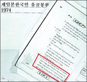 【記録・資料】韓国人の無縁遺骨、日本に恒久埋葬を要請していた【過去記事翻訳】