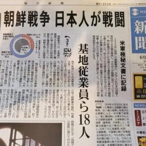 【韓国の反応】日本人、朝鮮戦争で戦闘 ... 日本の民間人、少年も参加。米軍極秘文書で明らかに