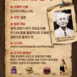 【韓国】VANK、小倉武之助氏を指名手配犯とし韓国文化財回収ポスターを作成。国際請願も