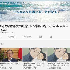 【韓国の反応】日本「北朝鮮日本人拉致 国内外にPR」YouTubeチャンネル開設 → 韓国人「大げさ。慰安婦は?徴用工は?」