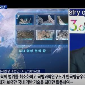 【韓国軍】偵察衛星の国産化 ... ほぼ海外核心技術を買ってくるだけだった事が判明