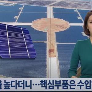 【韓国】太陽光パネル、太陽電池を中国から輸入し韓国で組み立てるだけ → 韓国産太陽光パネルです!
