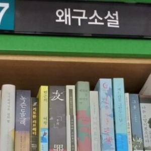 【韓国】日本小説を「倭寇小説」に ... 大田にある書店 嫌日物議