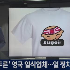 """韓国メディア「 """"戦犯旗をまとった"""" イギリスの和食業者 ... 日本の政界までもが擁護」"""