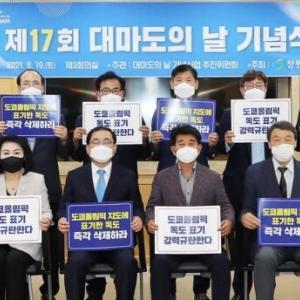 """韓国紙「 """"対馬島は韓国の領土"""" 昌原市、17回目の『対馬の日』記念」"""